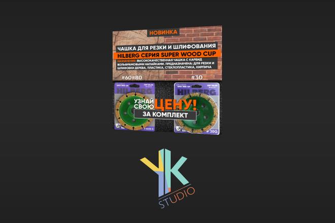 Продающие баннеры для вашего товара, услуги 22 - kwork.ru