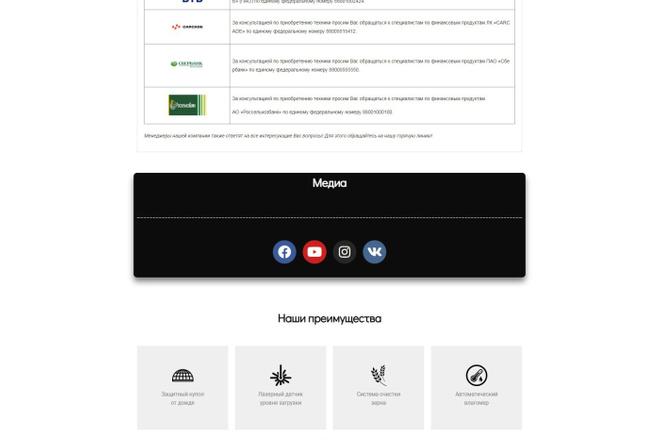Создание сайта на WordPress 29 - kwork.ru
