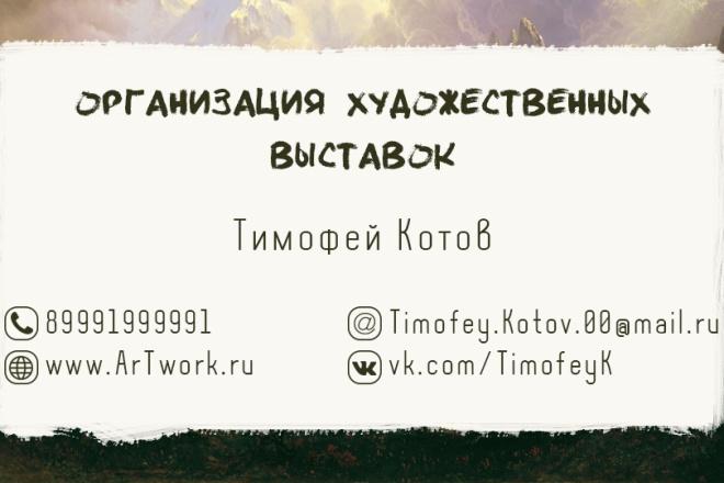 Сделаю визитку 6 - kwork.ru