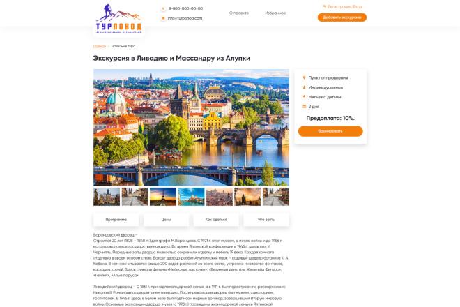 Дизайн страницы сайта 15 - kwork.ru
