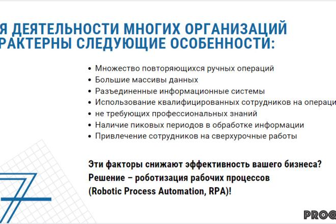 Стильный дизайн презентации 397 - kwork.ru