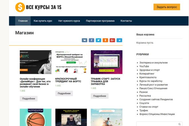Создам простой сайт на Joomla 3 или Wordpress под ключ 10 - kwork.ru