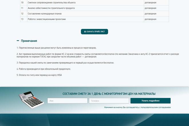 Сайт на WordPress под ключ 4 - kwork.ru