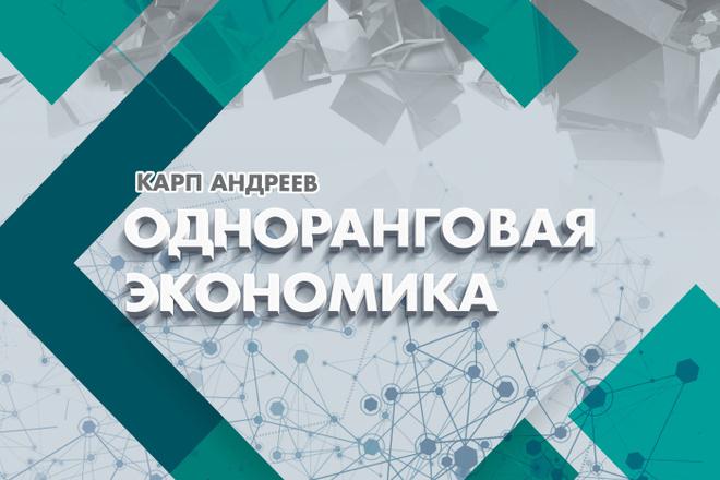 Создам обложку на книгу 36 - kwork.ru