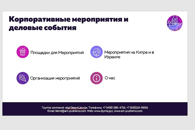 Исправлю дизайн презентации 55 - kwork.ru