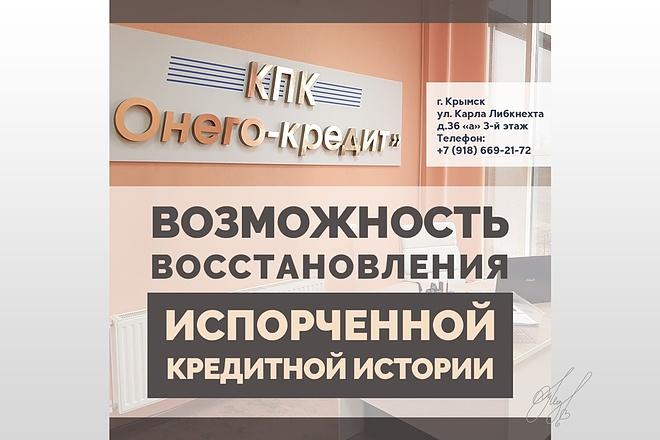 Дизайн для Инстаграм 24 - kwork.ru