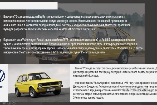 Презентация в Power Point, Photoshop 66 - kwork.ru