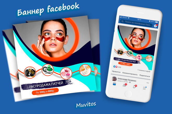 Креативы, баннеры для рекламы FB, insta, VK, OK, google, yandex 69 - kwork.ru