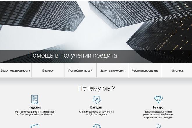 Копирование сайтов практически любых размеров 5 - kwork.ru