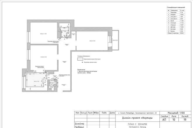Планировка или пакет рабочих чертежей для проекта интерьера 25 - kwork.ru