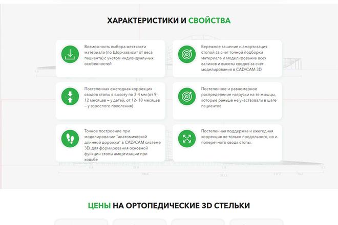 Сделаю продающий Лендинг для Вашего бизнеса 22 - kwork.ru