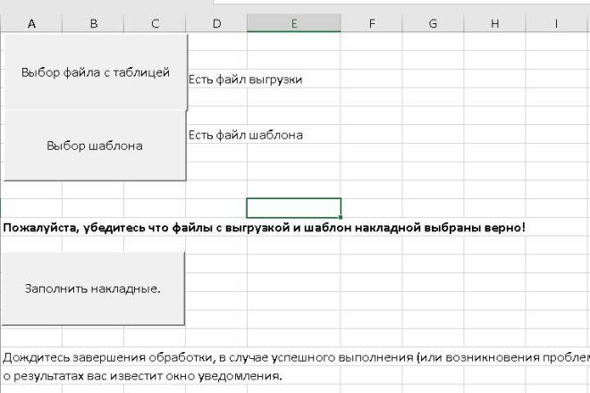 Обработка данных в Excel - VBA макросы или формулы таблицы 3 - kwork.ru