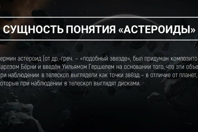 Разработка стильных презентаций 3 - kwork.ru