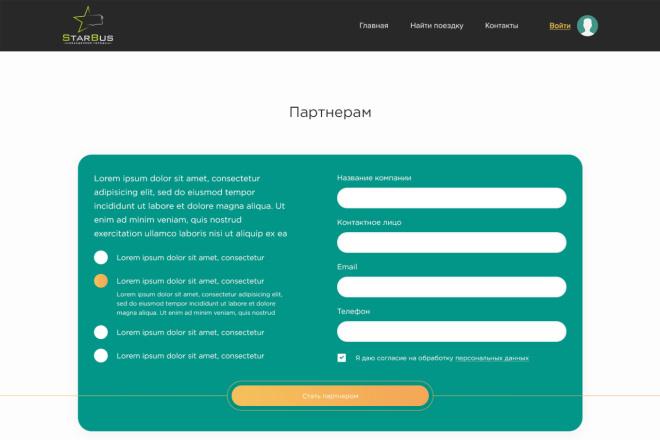 Дизайн для страницы сайта 13 - kwork.ru