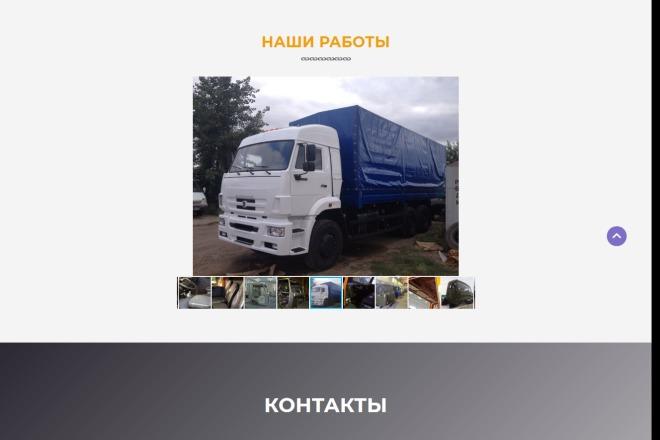 Сайт под ключ. Landing Page. Backend 131 - kwork.ru