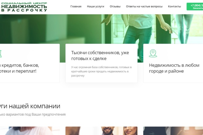 Разработаю продающий Landing Page под ключ на WordPress 7 - kwork.ru