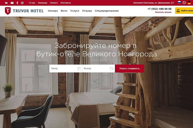 WordPress - натяжка с верстки HTML 3 - kwork.ru