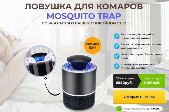 Копия товарного лендинга плюс Мельдоний 7 - kwork.ru