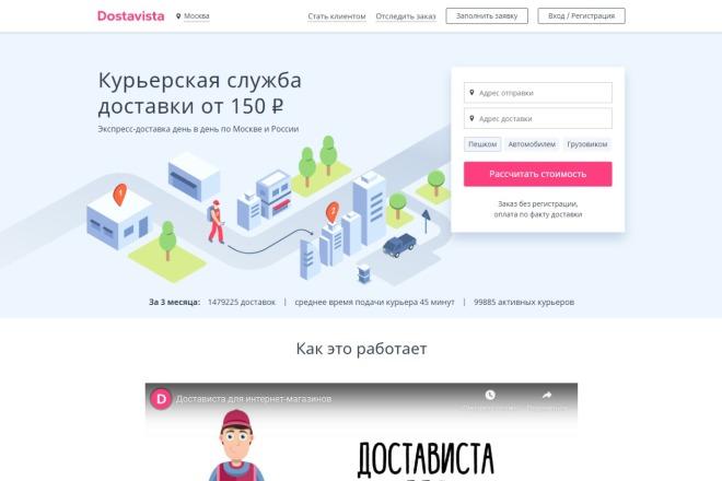 Копия сайта, landing page + админка и настройка форм на почту 84 - kwork.ru