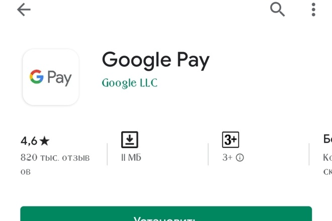 50 Установка приложений в Google Play 1 - kwork.ru
