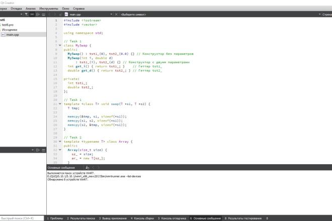 Напишу консольную несложную программу на C#, C++, C, Pascal, Assembler 27 - kwork.ru