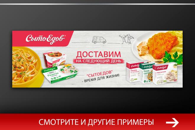 Баннер, который продаст. Креатив для соцсетей и сайтов. Идеи + 42 - kwork.ru
