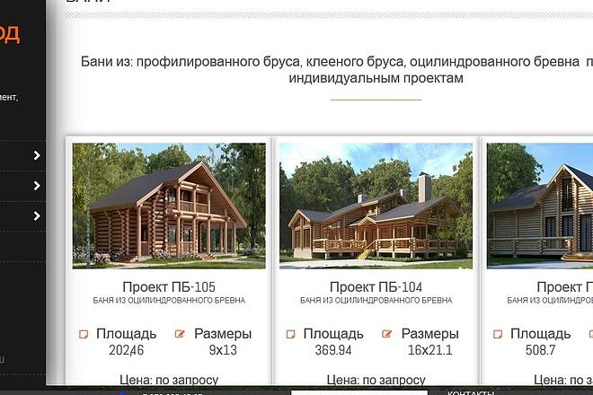 Создание сайта под ключ. CMS WordPress. Platforma LP 5 - kwork.ru