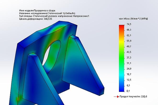 3D в SolidWorks. Расчеты. Чертежи 5 - kwork.ru