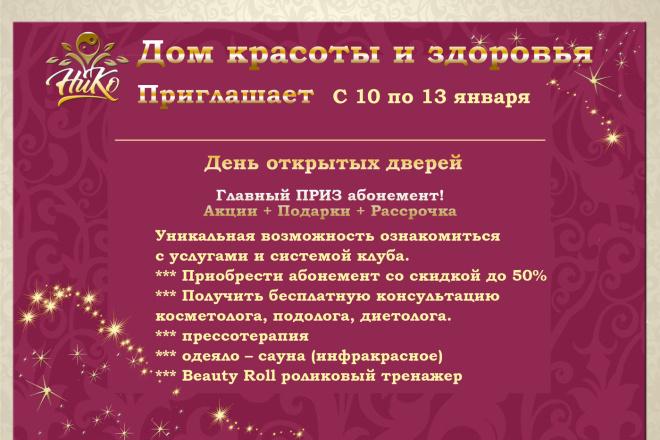 Сделаю Листовки 6 - kwork.ru