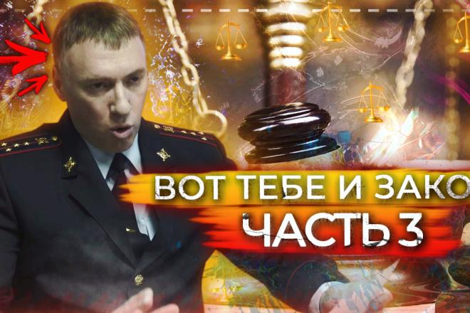 Сделаю креативное превью или обложку для видеоролика на YouTube 17 - kwork.ru