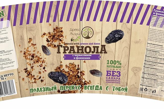Создам дизайн простой коробки, упаковки 31 - kwork.ru