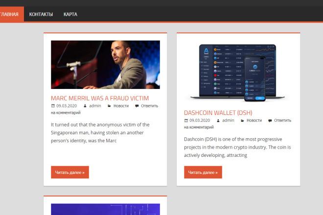 Установка CMS Wordpress на хостинг с полной настройкой 9 - kwork.ru
