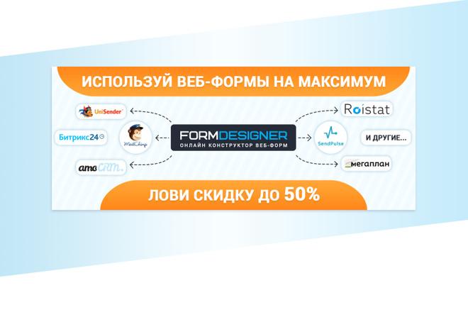 Создам 3 уникальных рекламных баннера 67 - kwork.ru