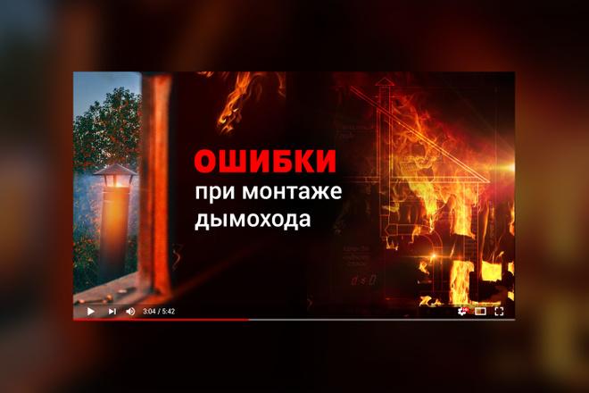 Грамотная обложка превью видеоролика, картинка для видео YouTube Ютуб 25 - kwork.ru