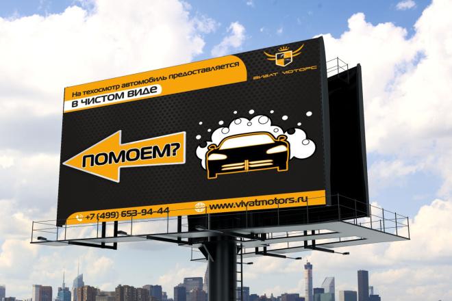 Баннер для печати. Очень быстро и качественно 7 - kwork.ru