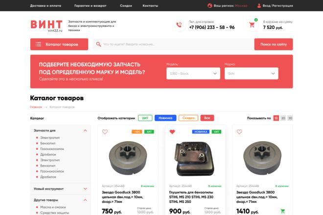Дизайн сайтов в Figma. Веб-дизайн 8 - kwork.ru