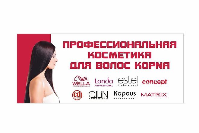 Дизайн для наружной рекламы 128 - kwork.ru