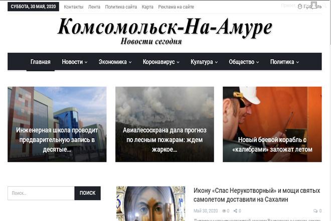 Создам Сми сайт любого региона, автонаполение 1 - kwork.ru