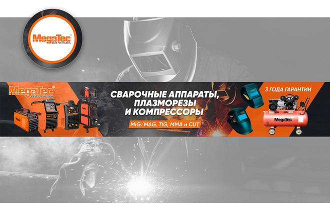 Оформление канала YouTube 45 - kwork.ru