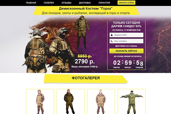 Скопирую Landing Page, Одностраничный сайт 68 - kwork.ru
