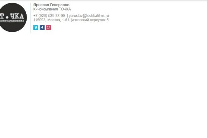 Адаптивная html верстка email-письма 3 - kwork.ru