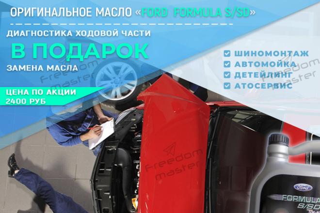 Разработаю 3 promo для рекламы ВКонтакте 90 - kwork.ru
