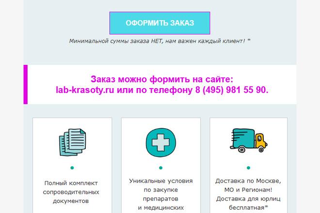 Сделаю адаптивную верстку HTML письма для e-mail рассылок 16 - kwork.ru