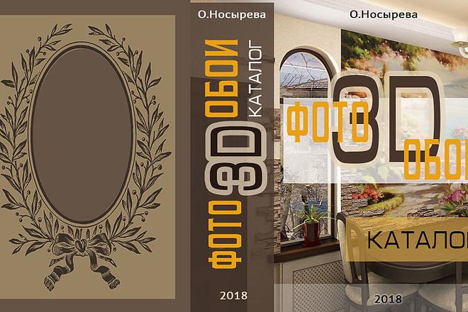Создание 3D обложек для электронных книг, CD дисков 4 - kwork.ru
