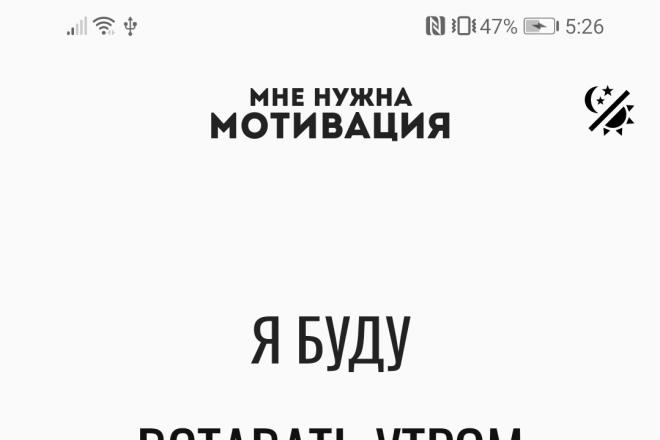Приложение для ОС Android 20 - kwork.ru
