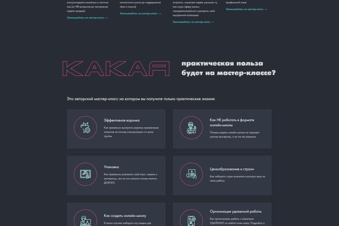 Перенос, экспорт, копирование сайта с Tilda на ваш хостинг 6 - kwork.ru