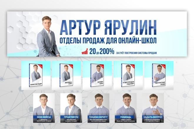 Оформлю ваше сообщество ВК 14 - kwork.ru