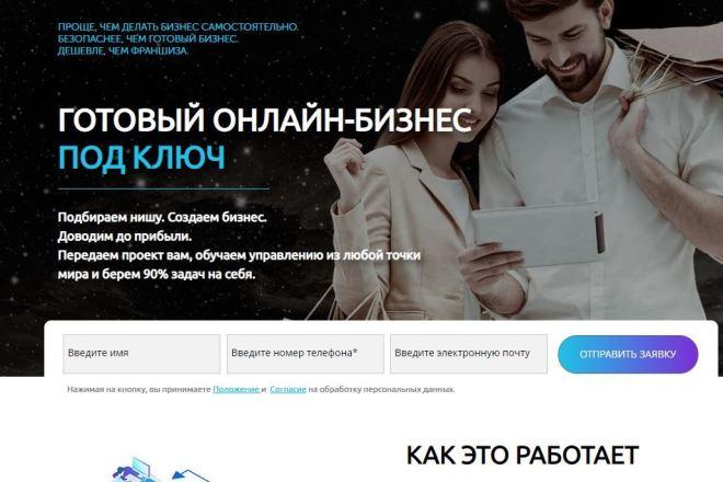 Скопировать Landing page, одностраничный сайт, посадочную страницу 15 - kwork.ru