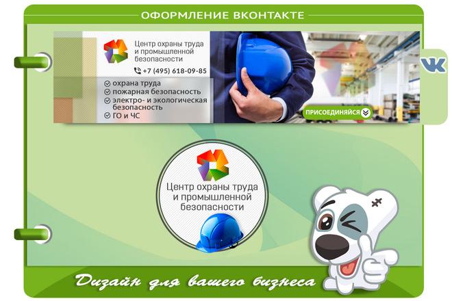 Оформлю вашу группу ВКонтакте 73 - kwork.ru