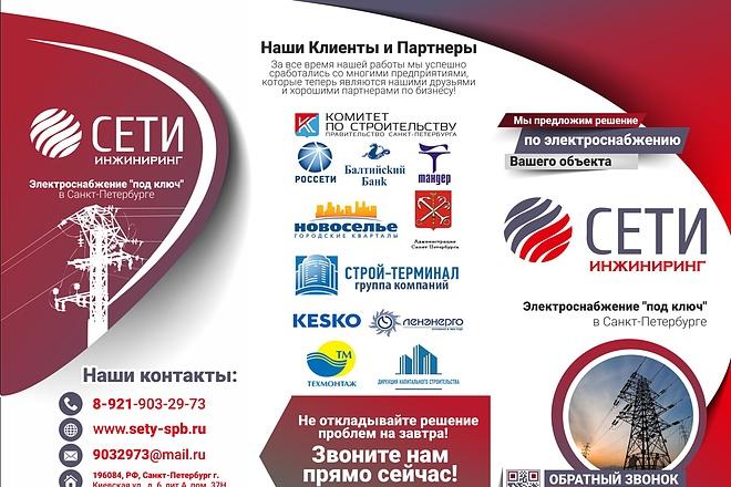Разработка дизайна буклетов 8 - kwork.ru